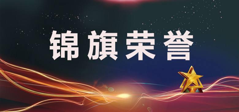 昌禾装饰丨锦旗荣誉喜讯