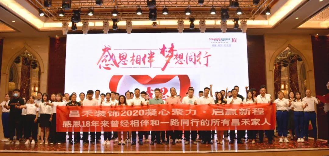 昌禾装饰丨七月总结暨八月活动启动大会圆满落幕